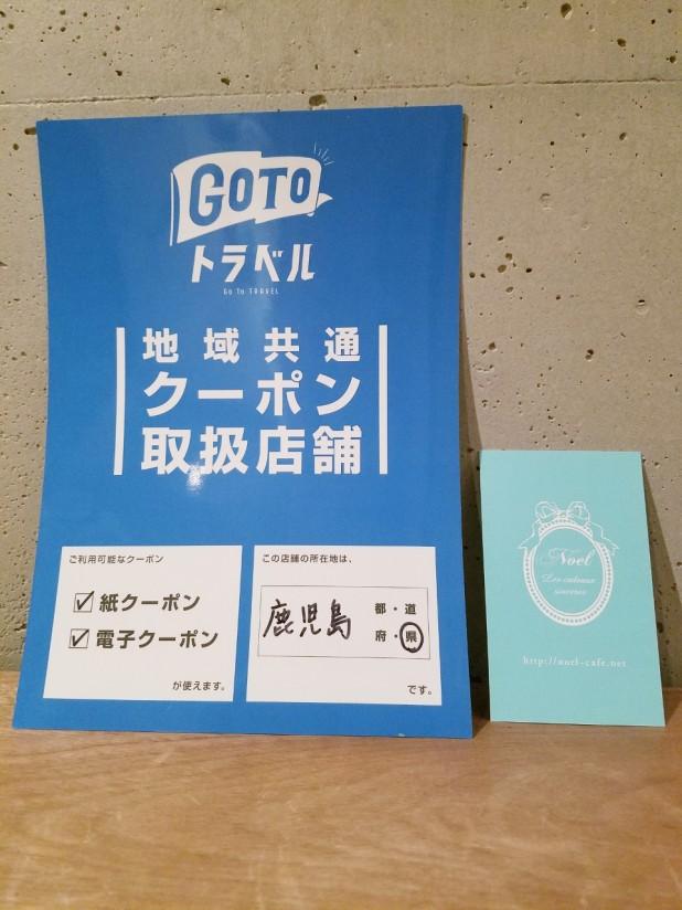 GoToトラベル (960x1280)